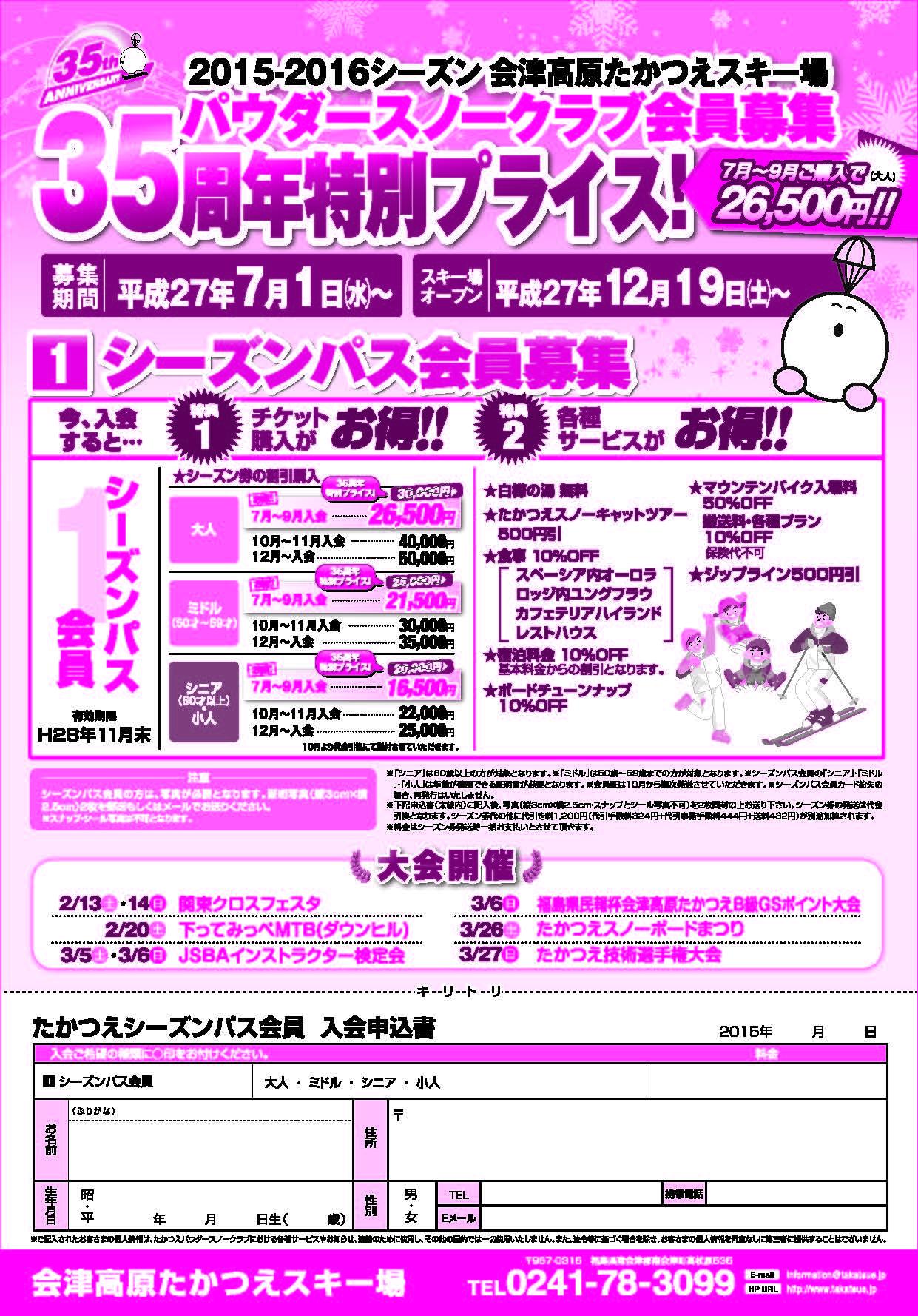 snowpremium2015-omo08