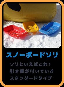 スノーボードソリ