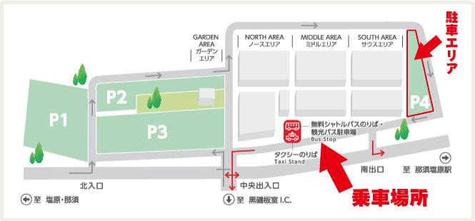 nasushiobara_image02