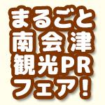南会津観光PRフェア