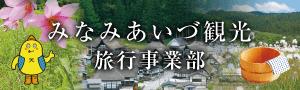 みなみあいづ観光 旅行事業部