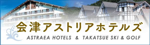 会津アストリアホテルズ