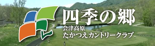 ふれあい四季の里 会津高原たかつえカントリークラブ