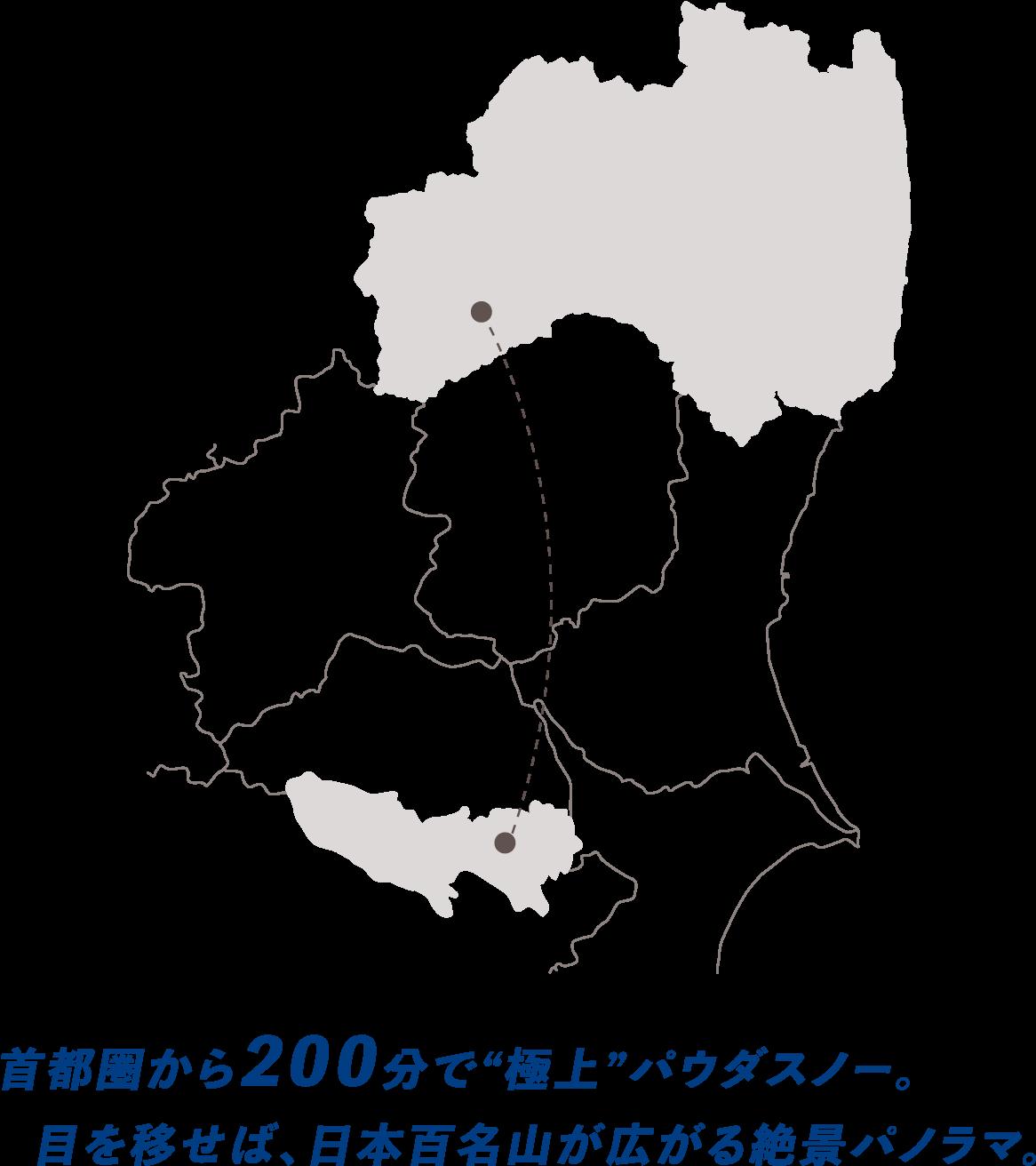 """首都圏から200分で""""極上""""パウダスノー。目を移せば、日本百名山が広がる絶景パノラマ。"""